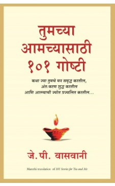 Tumchya Amchayasathi 101 goshti (Marathi translation of 101 Stories of you and me)
