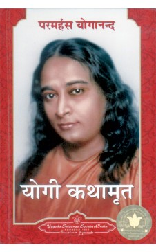 Autobiography of a Yogi ( Hindi Edition of Autobiography of a Yogi