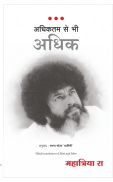 ADHIKTAM SE BHI ADHIK (Hindi edn of Most and More by Mahatria Ra)