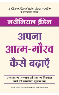 APNA ATMA GAURAV KAISE BADHAYEIN (Hindi edition of 'How to Raise Your Self-Esteem')