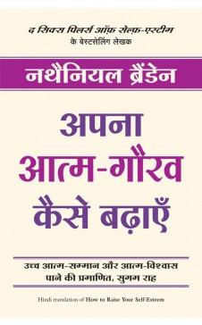 APNA ATMA GAURAV KAISE BADHAYEIN (Hindi edition of 'How to Raise Your Self-Esteem')