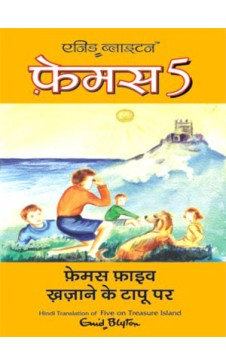 FAMOUS FIVE AUR KHAZANE KE TAPU PAR (Hindi edn of Famous Five on Treasure Island)