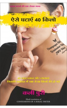 AISE GHATAYE 40 KILO (Hindi edn of Confessions of a Serial Dieter)
