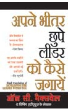 APNE BHEETAR CHHUPE LEADER KO KAISE JAGAYEIN (Hindi edition of 'Developing the Leader Within Y