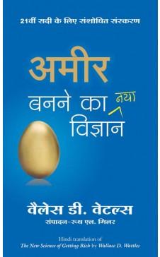 AMIR BANANE KA NAYA VIGYAN (Hindi edition of 'The Science of Getting Rich')