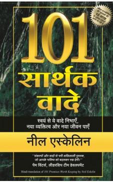 101 SARTHAK VAADE (Hindi edn of 101 Promises Worth Keeping)