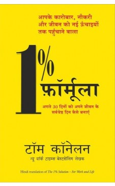 1% Formula (Hindi edn of The 1% Solution)