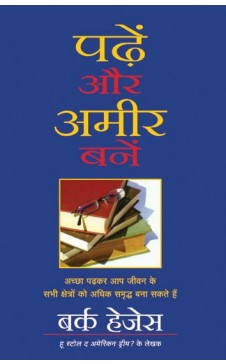 PADHE AUR AMEER BANE (Hindi edn of Read and Get Rich)