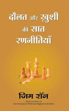 DAULAT AUR KHUSHI KI 7 RANNITIYA (Hindi edn of Seven Strategies for Wealth & Happiness)