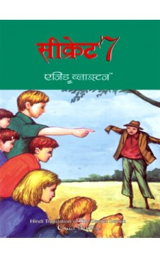 SECRET SEVEN (Hindi edn of Secret Seven)