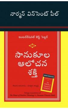 THE POWER OF POSITIVE THINKING (Telugu)