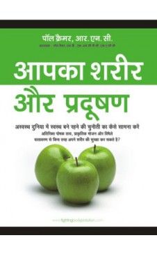 AAPKA SHARIR AUR PRADUSHAN (Hindi edition of 'Fighting Body Pollution')