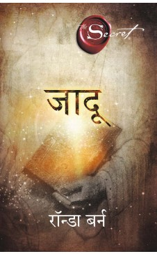 JADU (Hindi edn of The Magic)