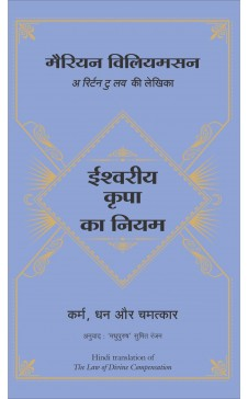 ISHWARIYA KRIPA KA NIYAM (Hindi edn of The Law of Divine Compensation by Marianne Williamson)