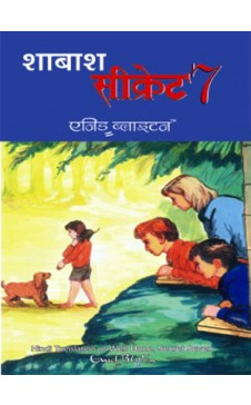 SHABASH, SECRET SEVEN (Hindi edn of Well Done, Secret Seven)