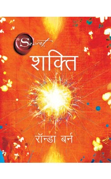 SHAKTI (Hindi edn of The Power)