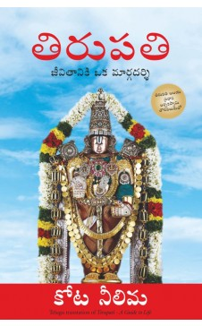 TIRUPATI: A Guide to Life
