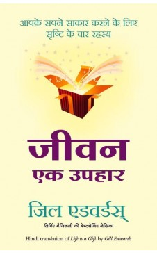 JEEVAN EK UPHAR (Hindi edn of Life is a Gift)