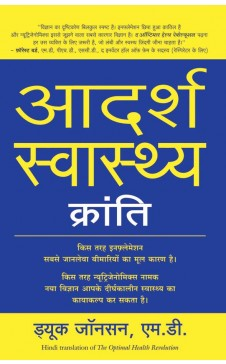 ADARSH SWASTHYA KRANTI (Hindi edition of The Optimal Health Revolution)
