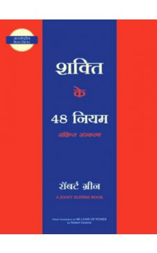 SHAKTI KE 48 NIYAM (Hindi edn of The Concise 48 Laws of Power)