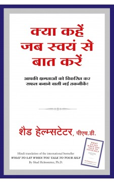 KYA KAHE JAB SWAYAM SE BAAT KARE (Hindi edn of What to Say When You Talk to Yourself)