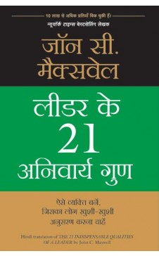 LEADER KE 21 ANIVARYA GUNA (Hindi edn of The 21 Indispensable Qualities of a Leader)