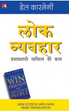 LOK VYAVAHAR (Hindi edn of How to Win Friends and Influence People)