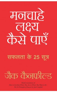 MANCHAHE LAKSHYA KAISE PAYEN (Hindi edn of How to Get from Where You Are to Where You Want to