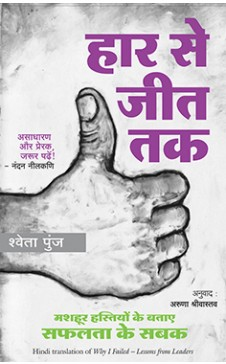 HAAR SE JEET TAK (Hindi edn of Why I Failed)