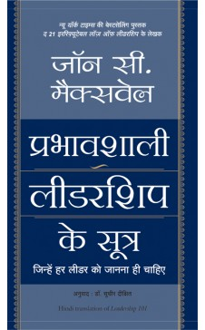 PRABHAVSHALI LEADERSHIP KE SUTRA (Hindi edn of Leadership 101)
