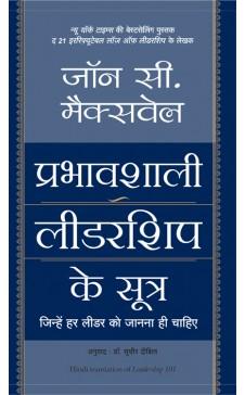 PRABHAVSHALI LEADERSHIP KE SUTRA (Hindi edn of Leadership 101)