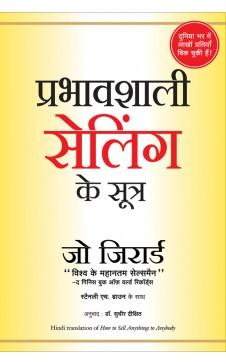 PRABHAVSHALI SELLING KE SUTRA (Hindi edn of How to Sell Anything to Anybody)