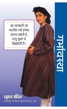GARBHAVASTHA (Hindi edn of Pregnancy)