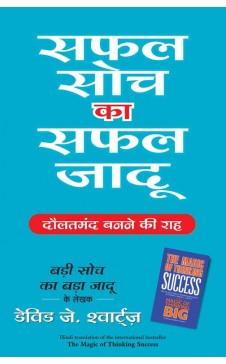 SAFAL SOCH KA SAFAL JADOO (Hindi edn of The Magic of Thinking Success)
