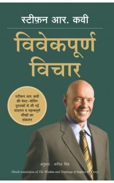 STEPHEN R COVEY KE VIVEKPOORNA VICHAR (Hindi edn of The Wisdom and Teachings of Stephen R Cove