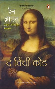 The Da Vinci Code (Hindi)