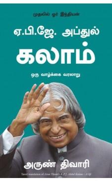 A.P.J Abdul Kalam – A Life