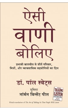 AISI VANI BOLIYE (Hindi edition of 'The Art of Talking so that People will Listen')