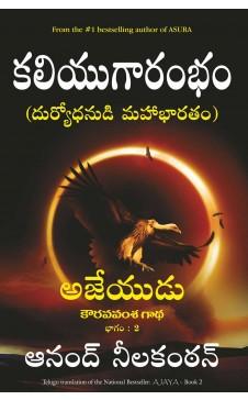 Ajaya : The Rise of Kali-Book 2