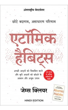 Atomic Habits (Hindi)