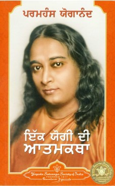 Autobiography of a Yogi (Punjabi Edition of Autobiography of a Yogi)