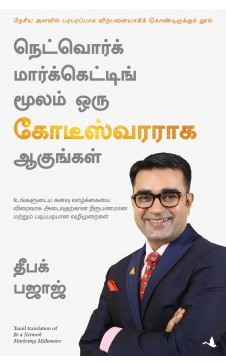 Be a Network Marketing Millionaire (Tamil)