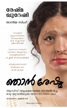 Being Reshma (Malayalam)