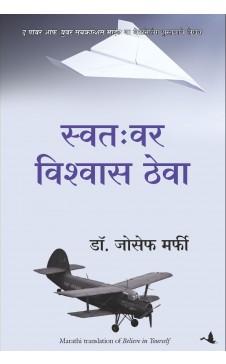 Believe in Yourself (Marathi)