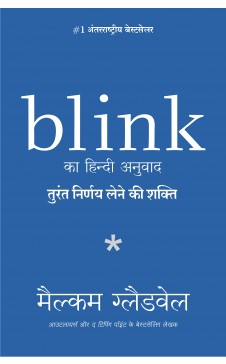 Blink: Turant Nirnay lene ki Shakti (Hindi)