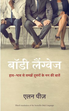 BODY LANGUAGE (Hindi)