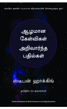 Brief Answers to the Big Questions (Tamil)