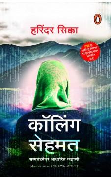 Calling Sehmat (Marathi)