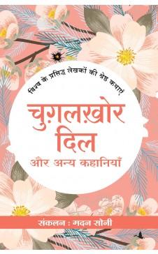 Chugalkhor Dil Avam Anya Kahaniya