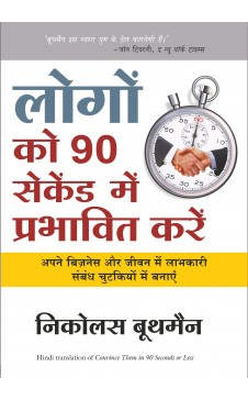 Logo Ko 90 Seconds Main Prabhavit Kare (Hindi edn of CONVINCE THEM IN 90 SECEONDS)